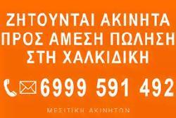 Ζητούνται ακίνητα στη Χαλκιδική προς άμεση πώληση
