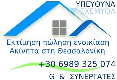 Εκτίμηση πώληση ενοικίαση Ακίνητα στη Θεσσαλονίκη